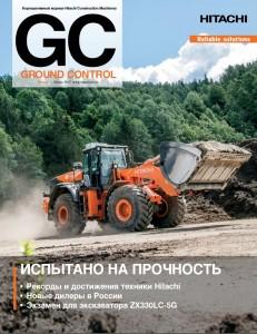 Журнал Ground Control - выпуск 2