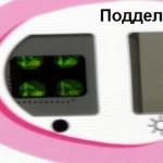 Проверка голограммы HItachi через проверочный фильтр - подделка